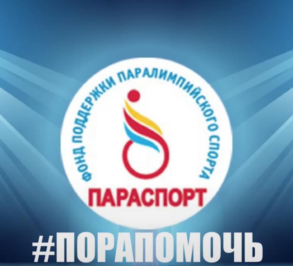 Российские паралимпийцы благодарят ПКР и Фонд «Параспорт» в лице Олега Бойко