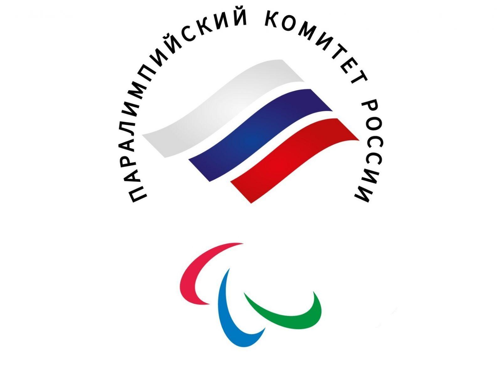 ПКР приглашает производителей и поставщиков спортивной одежды стать официальным экипировщиком паралимпийской делегации России на XII паралимпийских зимних играх 2022 года в г. Пекине (КНР)