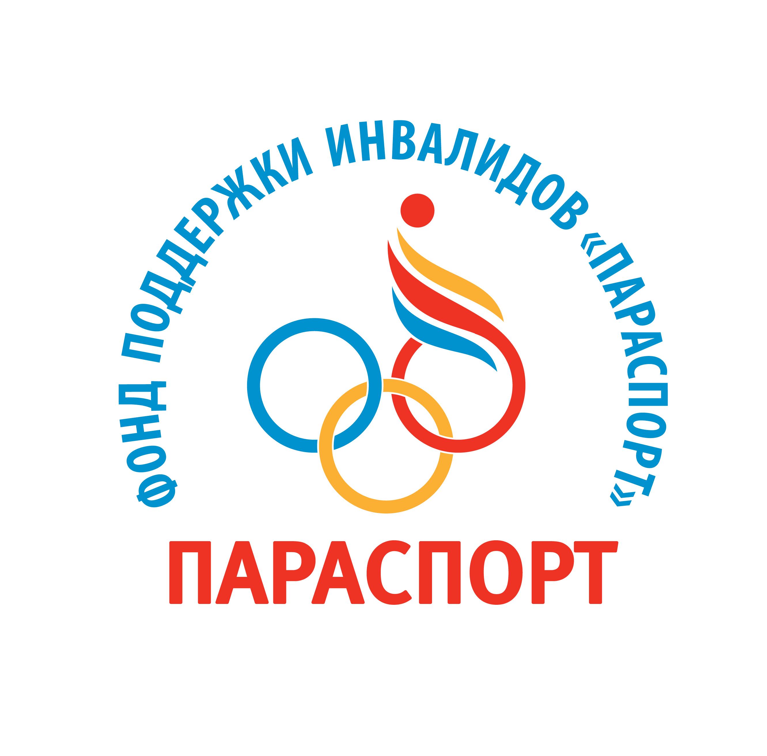 Международный благотворительный фонд Олега Бойко «Параспорт»: поддержка паралимпийского спорта во всем мире